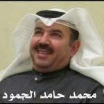 محمد حامد الحمود
