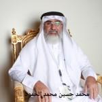 محمد حسين محمد الحمود  
