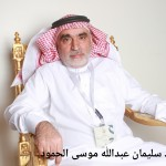 محمد سليمان عبدالله موسى الحمود