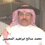 محمد صالح ابراهيم المحيسن - ابونايف