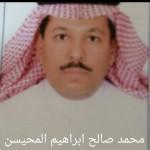 محمد صالح ابراهيم المحيسن (2)