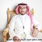 محمد صالح حمود سليمان ابراهيم الحمود