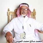 محمد صالح محمد العويس 