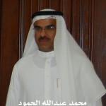 محمد عبدالله الحمود   