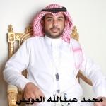 محمد عبدالله العويس