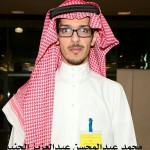محمد عبدالمحسن عبدالعزيز الجنيني