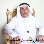 محمد علي حسين الشقحاء