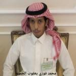محمد فوزي يعقوب الحمود