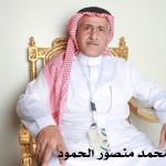 محمد منصور الحمود 