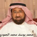 محمد يوسف محمد الحمودي