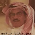 محمود عبدالرزاق احمد الحمود