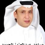 مساعد عبدالعزيز الحمود  