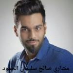 مشاري رياض صالح سليمان الحمود