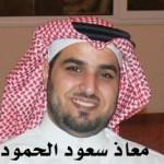 معاذ سعود الحمود   