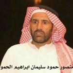 منصور حمود سليمان ابراهيم الحمود