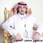 منصور محمد الحمود 