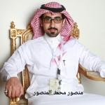 منصور محمد المنصور