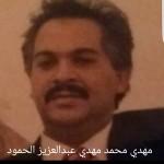 مهدي محمد عبدالعزيز الحمود