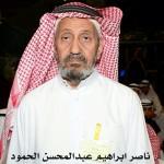 ناصر ابراهيم عبدالمحسن الحمود - بريدة ابوابراهيم  