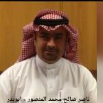 ناصر صالح محمد المنصور - ابوبدر