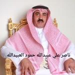 ناصر علي عبيدالله حمود العبيدالله