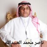 ناصر محمد العبيدالله
