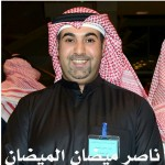 ناصر مضيان المضيان - ابومضيان