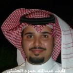 نايف عبدالله حمود الجنيني - الرياض 