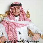 نايف عبدالله صالح العويس 