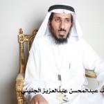 نايف عبدالمحسن عبدالعزيز الجنيني