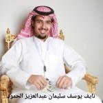 نايف يوسف سليمان عبدالعزيز الحمود 