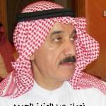نعمان عبدالعزيز محمد الحمود - ابونورة 