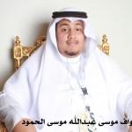 نواف موسى عبدالله موسى ابراهيم الحمود