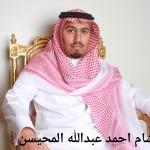 هشام احمد عبدالله المحيسن