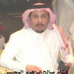 هشام صالح ابراهيم المحيسن