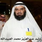 وليد عبدالعزيز محمد العبيدالله