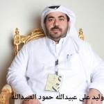 وليد علي عبيدالله حمود العبيدالله