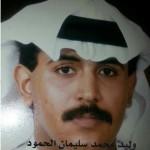 وليد محمد سليمان الحمود