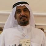 وليد محمد عبدالله العويس