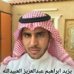 يزيد ابراهيم عبدالعزيز العبيدالله