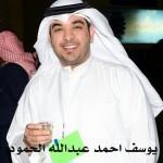 يوسف احمد عبدالله الحمود