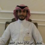 يوسف رامي صالح سليمان الحمود