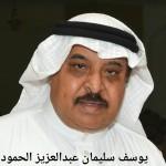 يوسف سليمان عبدالعزيز الحمود