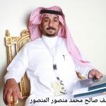 يوسف صالح محمد منصور المنصور