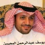 يوسف عبدالرحمن المحيسن