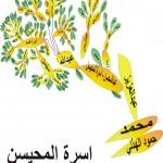 03اسرة_المحيسن_09-02-2020