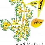 05اسرة_الشقحاء_01-12-2019