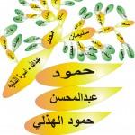 09اسرة_النانيه_01-12-2019